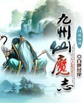 九州仙魔志封面