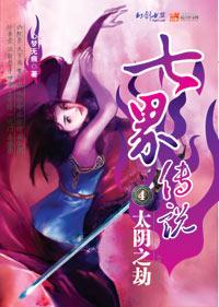 七界传说封面