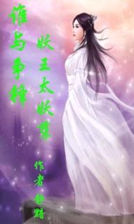 谁与争锋、妖王太妖孽封面