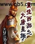 重生西游之大唐皇族封面