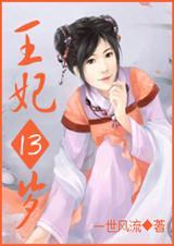 凤临天下:王妃13岁封面