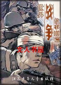世界战争故事100篇封面