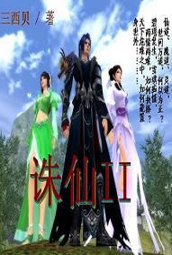 诛仙II封面