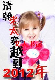 清朝老太穿越到2012年封面