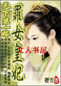 天下第一嫁:罪女皇妃封面