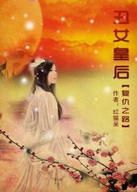 复仇之路:丑女皇后封面