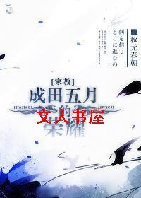 [家教]成田五月的荣耀封面