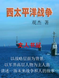西太平洋战争封面