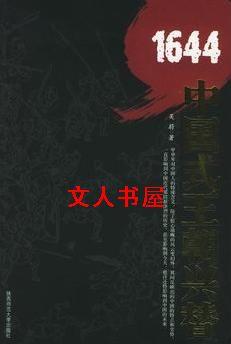 1644:中国式王朝兴替封面