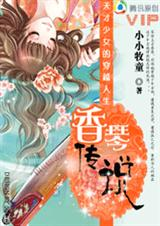 天才少女的穿越人生:香琴传说封面