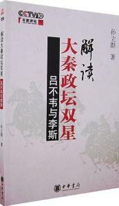 解读大秦政坛双星:吕不韦与李斯