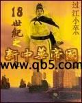 18世纪之新中华帝国