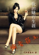 偷香窃玉:我的赌石生涯(1…586)封面