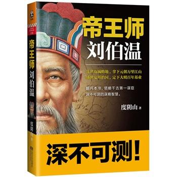 帝王师:刘伯温(实体精校版)