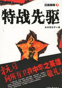 特战先驱2:抗日特种部队传奇