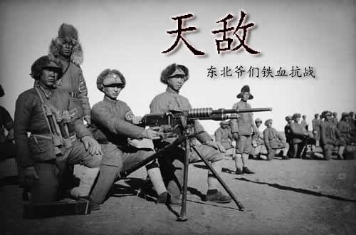 东北爷们铁血抗战:天敌