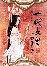 一代女皇(女尊)封面