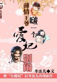 薄情王爷啵一个:爱妃别闹封面