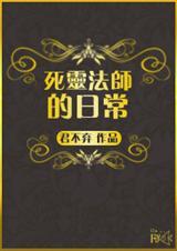 (西幻)死灵法师的日常封面