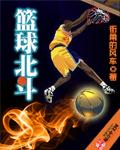 篮球北斗封面
