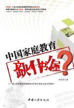 中国家庭教育缺什么封面