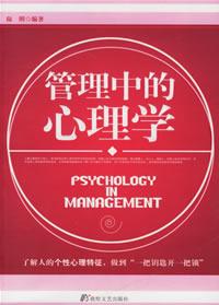 管理中的心理学封面