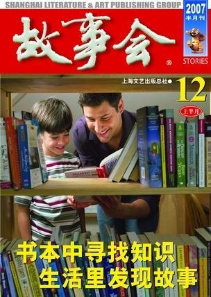 故事会2007封面