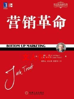 营销革命封面
