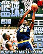 篮球之王牌后卫封面