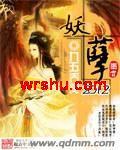 妖孽2012封面