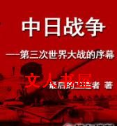 中日战争---第三次世界大战的序幕封面