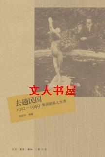 去趟民国:1912~1949年间的私人生活封面