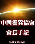 中国灵异协会会长手记封面