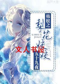 韩娱之梨花姣姣封面