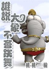 谁说大象不会跳舞 完结 搞笑封面