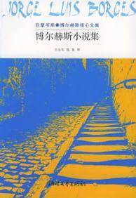 博尔赫斯小说集封面
