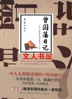 曾国藩日记封面