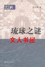 琉球之谜封面