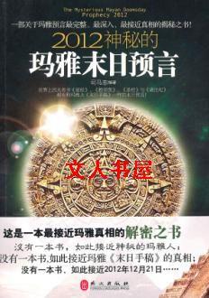 2012神秘的玛雅末日预言封面