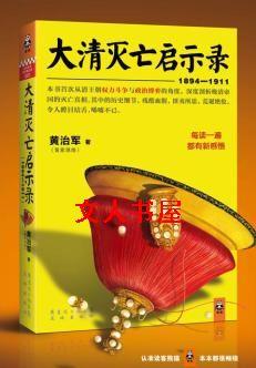 大清灭亡启示录(1894_1911)封面