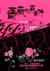 蔷薇犯罪事件封面
