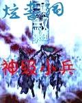 魔兽真三之神级封面