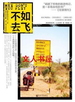 不如去飞  从伦敦到北京,30000公里的热血之旅!封面