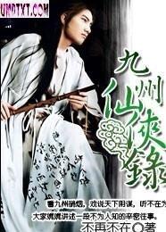 九州仙侠录封面