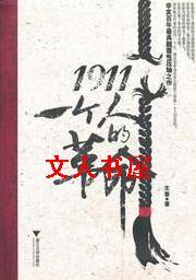 1911:一个人的革命封面