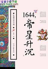 1644,帝星升沉封面