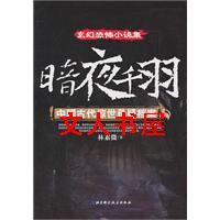 暗夜千羽--中国古代的异闻奇事封面