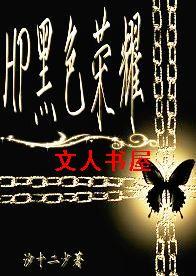 (HP)黑色荣耀封面