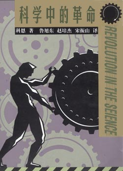 科学中的革命封面