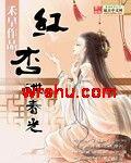 红杏泄春光封面